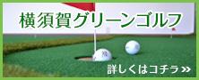 横須賀グリーンゴルフ