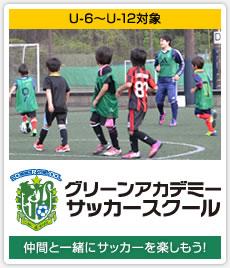 グリーンアカデミーサッカースクール