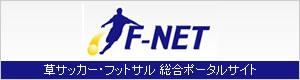 F-NET
