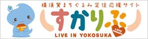 横須賀まちぐるみ定住応援サイトすかりぶ