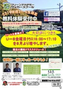 2019新規募集スクール(増設)