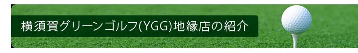 横須賀グリーンゴルフ(YGG)地縁店の紹介