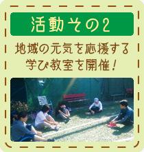 横須賀グリーンゴルフ(YGG)地縁店 活動その2