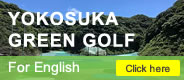 YOKOSUKA GREEN GOLF for English