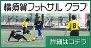 横須賀フットサルクラブ